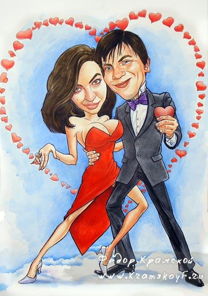 Шаржи на 14 февраля для влюбленных и любимых!