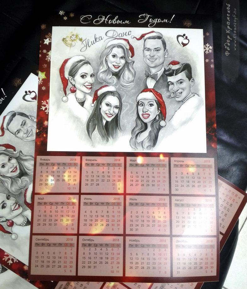 Коллективный шарж-календарь на Новый год стал памятным подарком тренерам по танцам.